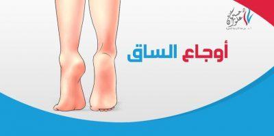 اسباب أوجاع الساق